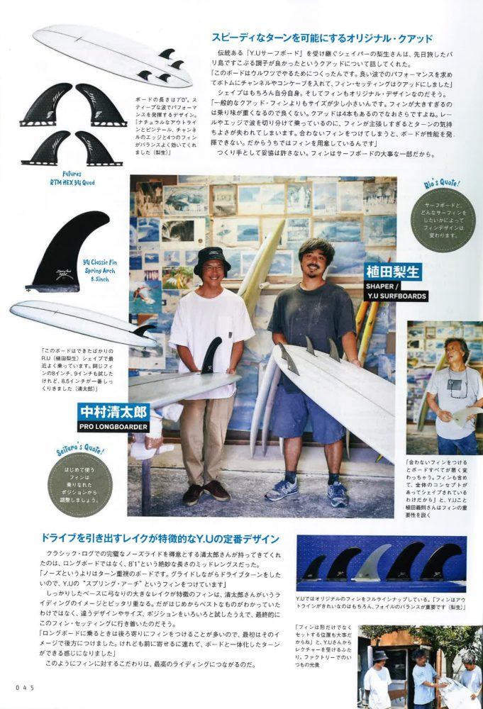 Blue. 8月号 No.78 MAGICNUMBER掲載情報