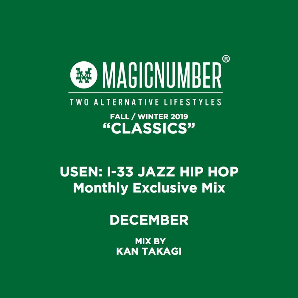 USEN Monthl Exclusive Mix。12月のトリを飾って頂くのは、なんと高木完さん